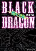 BLACK DRAGON ―甦ル王竜―