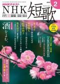 NHK 短歌 2019年2月号