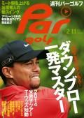 週刊パーゴルフ 2014/2/11号