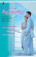 【期間限定価格】サマー・シズラー2007 真夏の恋の物語