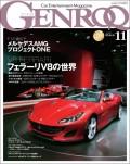 GENROQ 2017年11月号