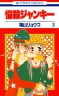 悩殺ジャンキー(3)