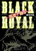 BLACK ROYAL ―邪悪ナ獅子―