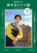 NHKテレビ 旅するドイツ語 2018年11月号