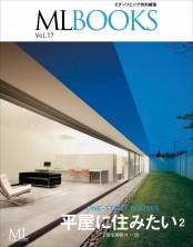 ML BOOKSシリーズ 17 平屋に住みたい2