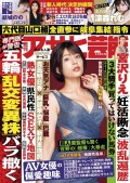 週刊アサヒ芸能 2021年07月01日号
