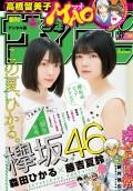 週刊少年サンデー 2019年34号(2019年7月24日発売)