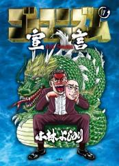 ゴーマニズム宣言 2nd Season 第1巻