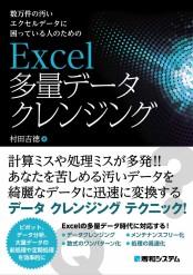 数万件の汚いエクセルデータに困っている人のための Excel多量データクレンジング