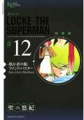 超人ロック 完全版 (12)愚か者の船/マインドバスター