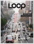 三栄ムック LOOP Magazine Vol.28