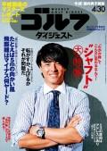 週刊ゴルフダイジェスト 2019/4/30号