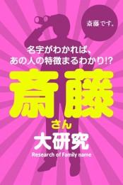 斎藤さん大研究〜名字がわかれば、あの人の特徴まるわかり!?