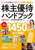 株主優待ハンドブック 2018−2019年版