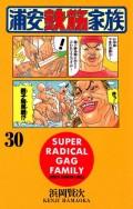 浦安鉄筋家族(30)