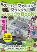スーパーファミコンクラシック フルコンプBOOK