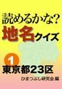 読めるかな?地名クイズ〜東京都23区