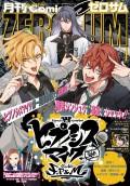 Comic ZERO-SUM (コミック ゼロサム) 2019年4月号