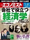 週刊エコノミスト2016年3/29号