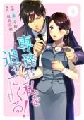 【期間限定価格】comic Berry's専務が私を追ってくる!(分冊版)4話