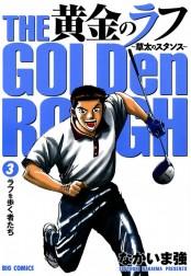黄金のラフ 〜草太のスタンス〜 3