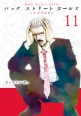 Back Street Girls(11)