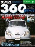 日本の傑作車シリーズ スバル360のすべて