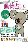 2020年版 大人の動物占いPREMIUM 子守熊(コアラ)