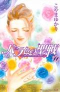 バラ色の聖戦 The Future is in our Hands!(11)