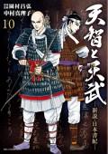 天智と天武−新説・日本書紀− 10