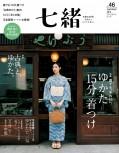 七緒 2016 夏号vol.46