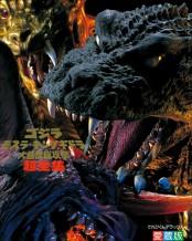 ゴジラ・モスラ・キングギドラ大怪獣総攻撃超全集