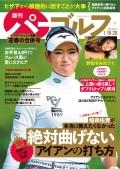 週刊パーゴルフ 2021/1/19・1/26合併号