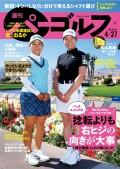 週刊パーゴルフ 2021/4/27号