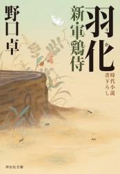 羽化 新・軍鶏侍