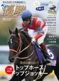 月刊『優駿』 2021年11月号
