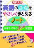 高校入試 英語の基礎をやさしくまとめるノート 中学1・2年のスッキリ総復習