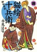 猫絵十兵衛 〜御伽草紙〜(4)