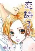 【期間限定価格】恋詩(3)