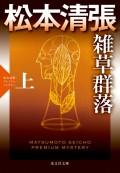 雑草群落(上)〜松本清張プレミアム・ミステリー〜