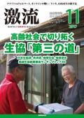 月刊激流  2017年11月号