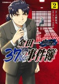 【期間限定価格】金田一37歳の事件簿(2)