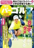 週刊パーゴルフ 2018/9/25号