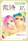 恋詩〜16歳×義父『フレイヤ連載』 37話