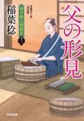 父の形見 決定版〜研ぎ師人情始末(十三)〜