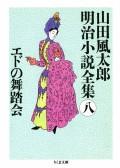 エドの舞踏会 ――山田風太郎明治小説全集(8)
