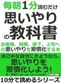 毎朝1分読むだけ思いやりの教科書。お客様、同僚、部下、上司への思いやりを習慣化する本