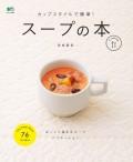カップスタイルで簡単! スープの本