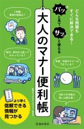 パッと見てサッと使える大人のマナー便利帳(池田書店)