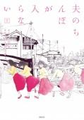 【試し読み増量版】夫のちんぽが入らない(1)